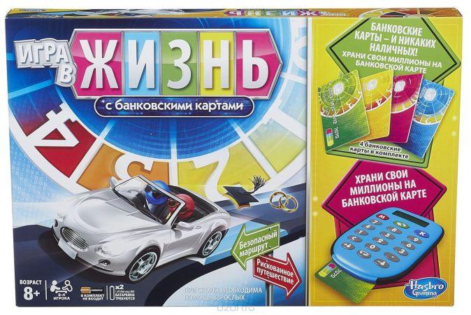 GAMES - Настольная игра «Игра в жизнь с банковскими картами» обложка книги