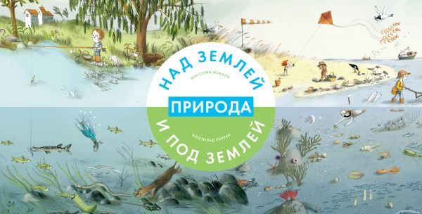 Природа над землей и под землей Боманн А.-С.; Перрен К.