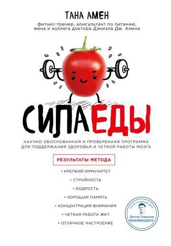 Амен Т. - Сила еды. Научно обоснованная и проверенная программа питания для надежного здоровья и четкой работы мозга обложка книги