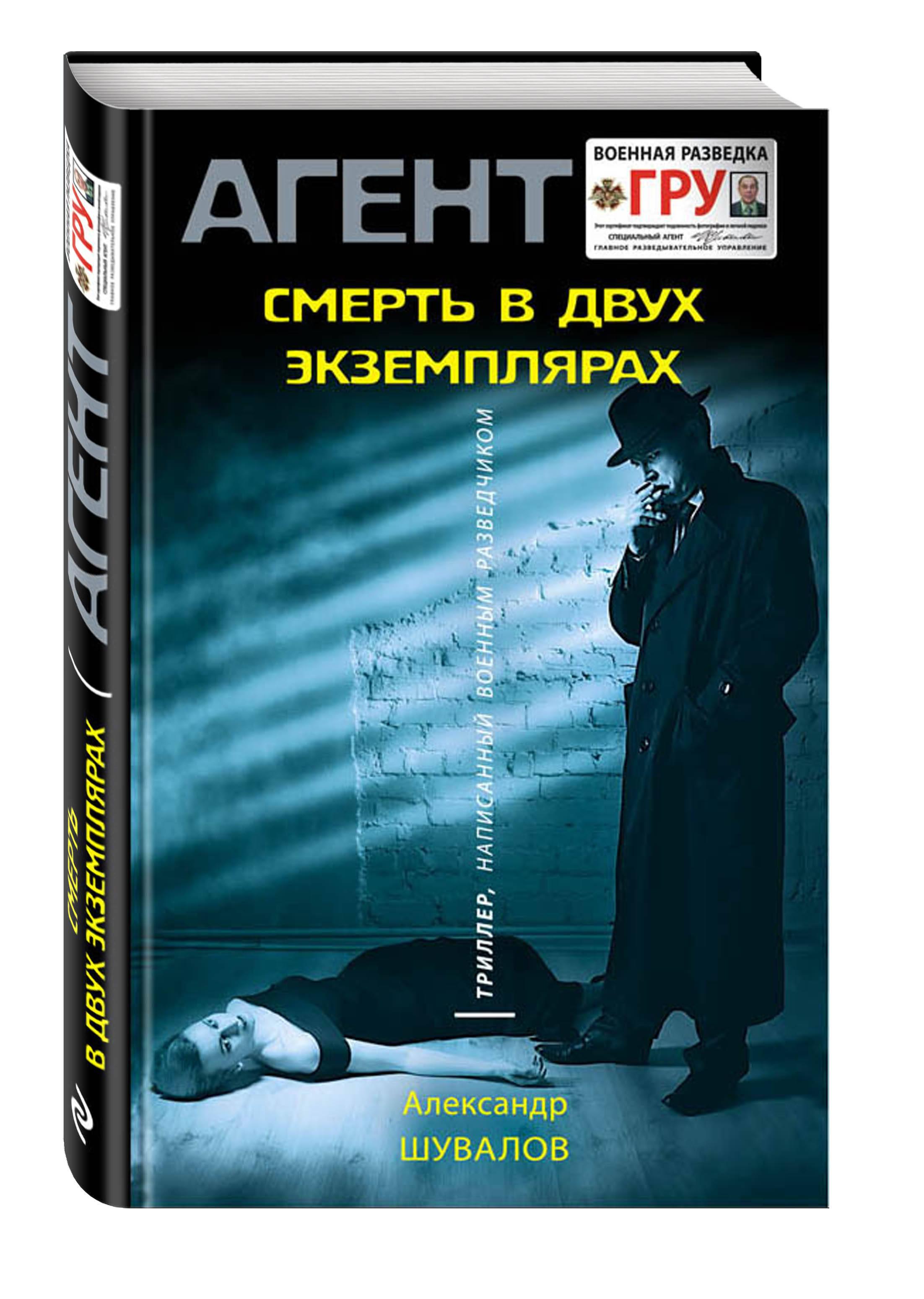 Александр Шувалов Смерть в двух экземплярах