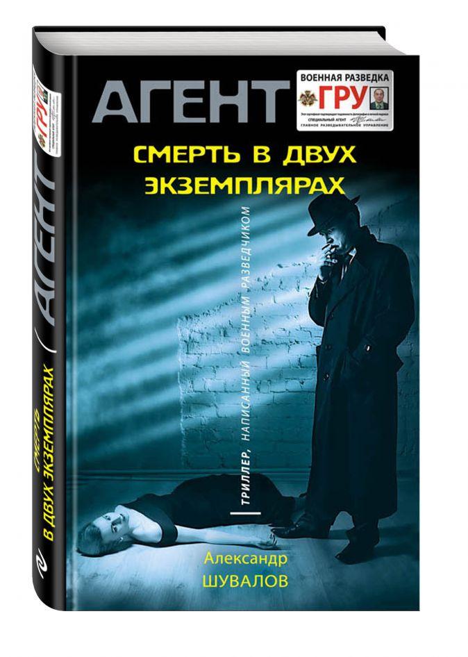 Александр Шувалов - Смерть в двух экземплярах обложка книги