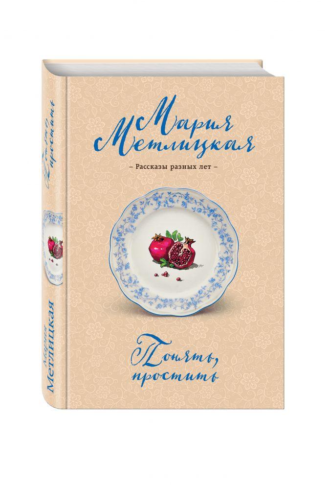 Мария Метлицкая - Понять, простить обложка книги