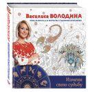Василиса Володина - Измени свою судьбу. Книга-раскраска для творчества и изменения своей жизни' обложка книги