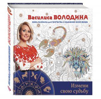 Василиса Володина - Измени свою судьбу. Книга-раскраска для творчества и изменения своей жизни обложка книги