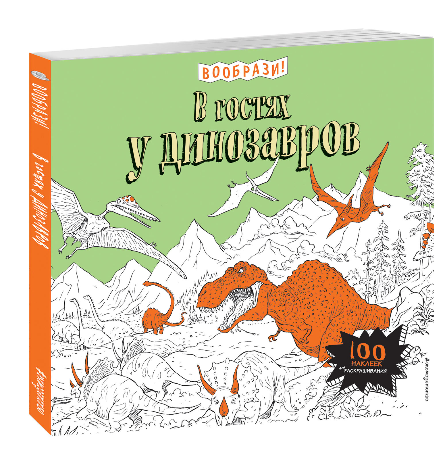 В гостях у динозавров (+ наклейки для раскрашивания) в гостях у динозавров наклейки для раскрашивания isbn 978 5 699 87734 8
