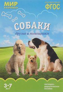 ФГОС Мир в картинках. Собаки. Друзья и помощники