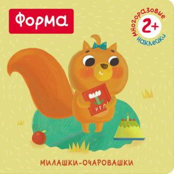 Милашки-очаровашки. Форма (Книжка с наклейками) Романова М.