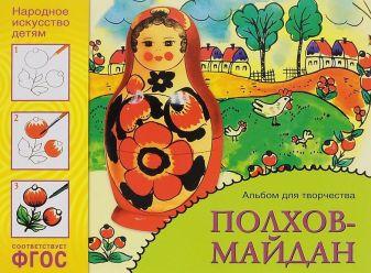 Ю. Дорожин - ФГОС Народное искусство — детям. Полхов-майдан. Альбом для творчества обложка книги