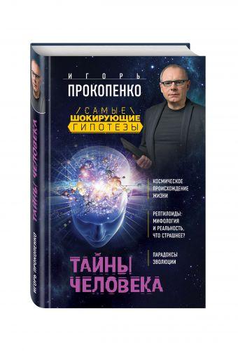 Тайны человека Прокопенко И.С.