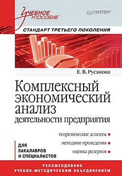 Комплексный экономический анализ деятельности предприятия. Учебное пособие Русакова Е В