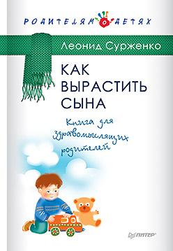 Как вырастить сына. Книга для здравомыслящих родителей Сурженко Л А