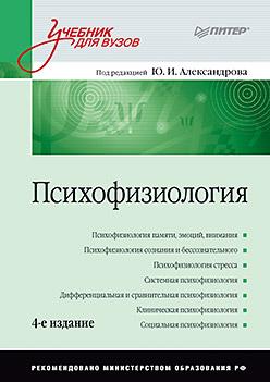 Психофизиология: Учебник для вузов. 4-е изд. дополненное и переработанное Александров Ю И