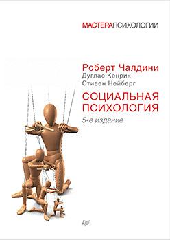 Социальная психология. 5-е изд. Чалдини Р