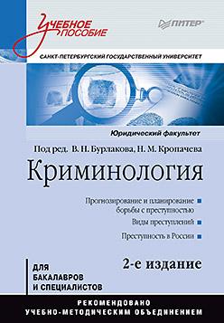 Криминология: Учебное пособие, 2-е изд. Стандарт третьего поколения Бурлаков В Н