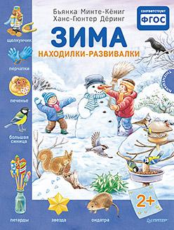 Зима. Находилки-развивалки 2+ Соответствует ФГОС Минте-Кёниг Б