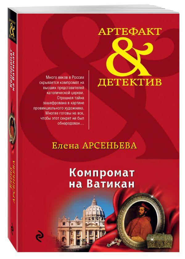 Компромат на Ватикан Арсеньева Е.А.