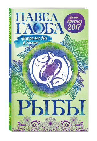 Рыбы. Астрологический прогноз на 2017 год Глоба П.П.