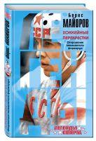 Майоров Б.А. - Хоккейные перекрестки. Откровения знаменитого форварда' обложка книги