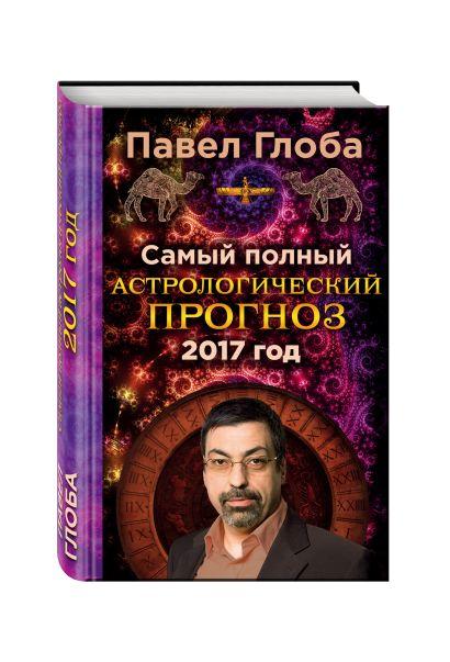 Самый полный астрологический прогноз на 2017 год - фото 1