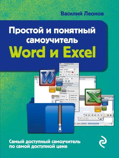 Простой и понятный самоучитель Word и Excel. 2-е издание - фото 1
