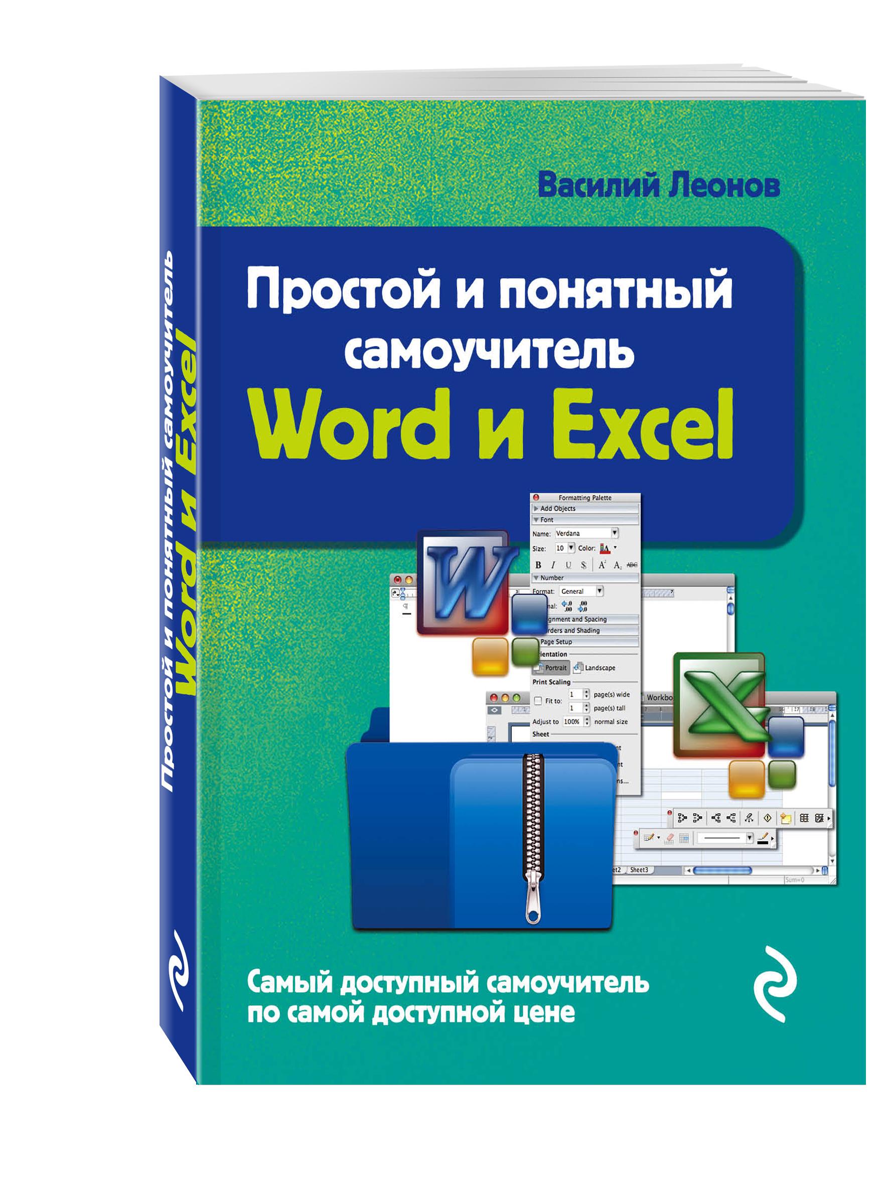 Василий Леонов Простой и понятный самоучитель Word и Excel. 2-е издание леонов в простой и понятный самоучитель word и excel 2 е издание