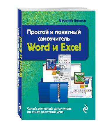 Василий Леонов - Простой и понятный самоучитель Word и Excel. 2-е издание обложка книги