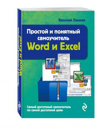 Простой и понятный самоучитель Word и Excel. 2-е издание Леонов В.