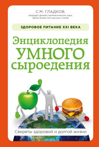 Энциклопедия умного сыроедения: Здоровое питание XXI века - фото 1