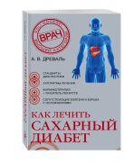 Древаль А.В. - Как лечить сахарный диабет' обложка книги