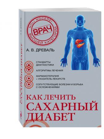 Древаль А.В. - Как лечить сахарный диабет обложка книги