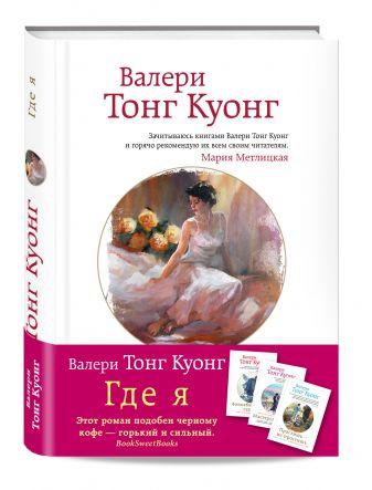 Валери Тонг Куонг - Где я (УДАЛИТЬ) обложка книги