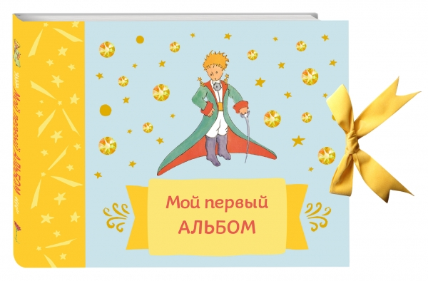 Сувенир Мой первый альбом (на завязках) Неволина Е.А.