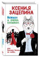 Зацепина К. - Нежная и очень грешная, или Сколько волка ни люби' обложка книги