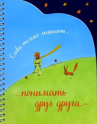Записная книжка (спираль, вырубка). Слова только мешают понимать друг друга