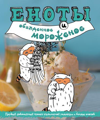 Еноты и обалденное мороженое - фото 1