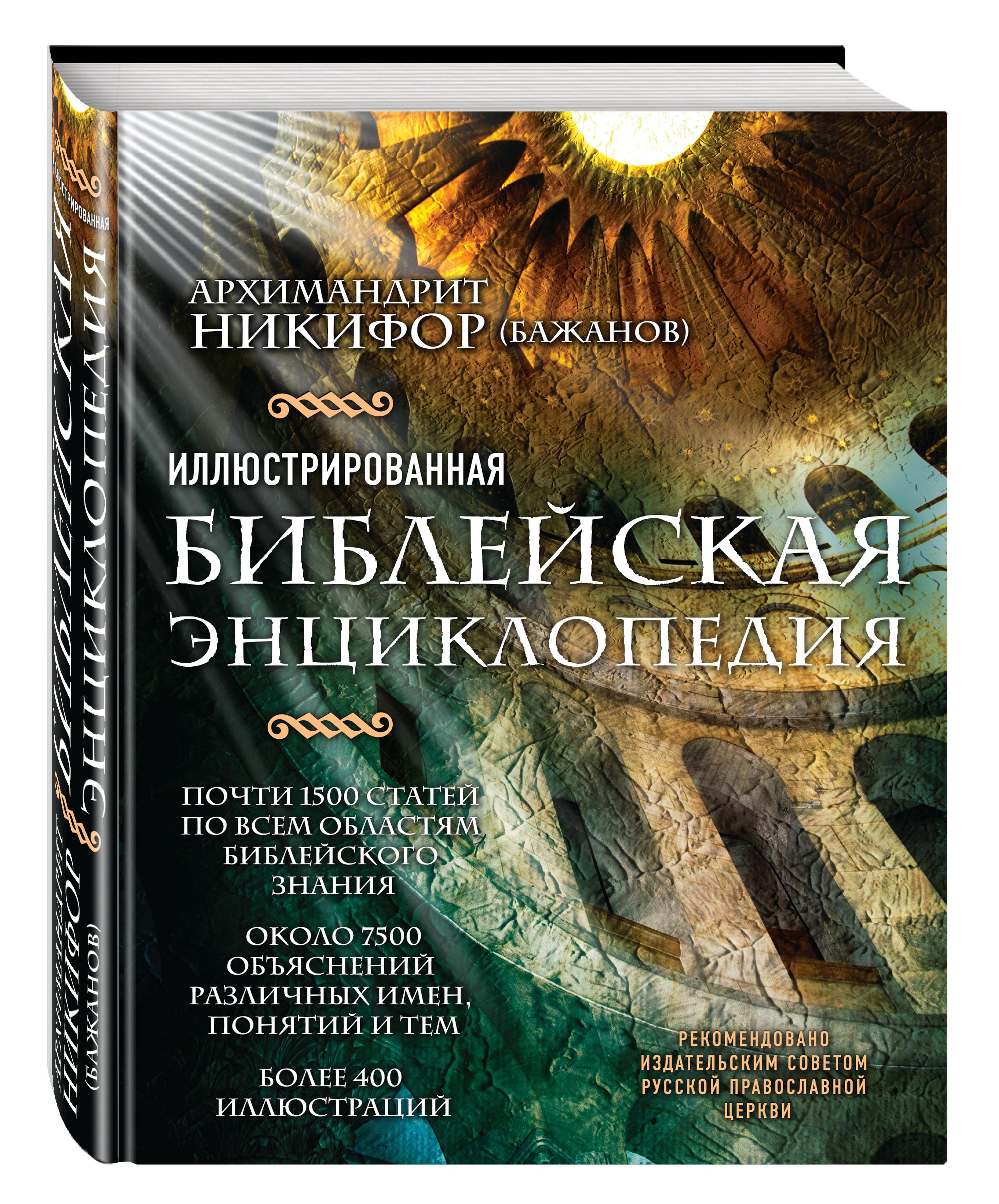 Иллюстрированная библейская энциклопедия архимандрита Никифора популярная библейская энциклопедия