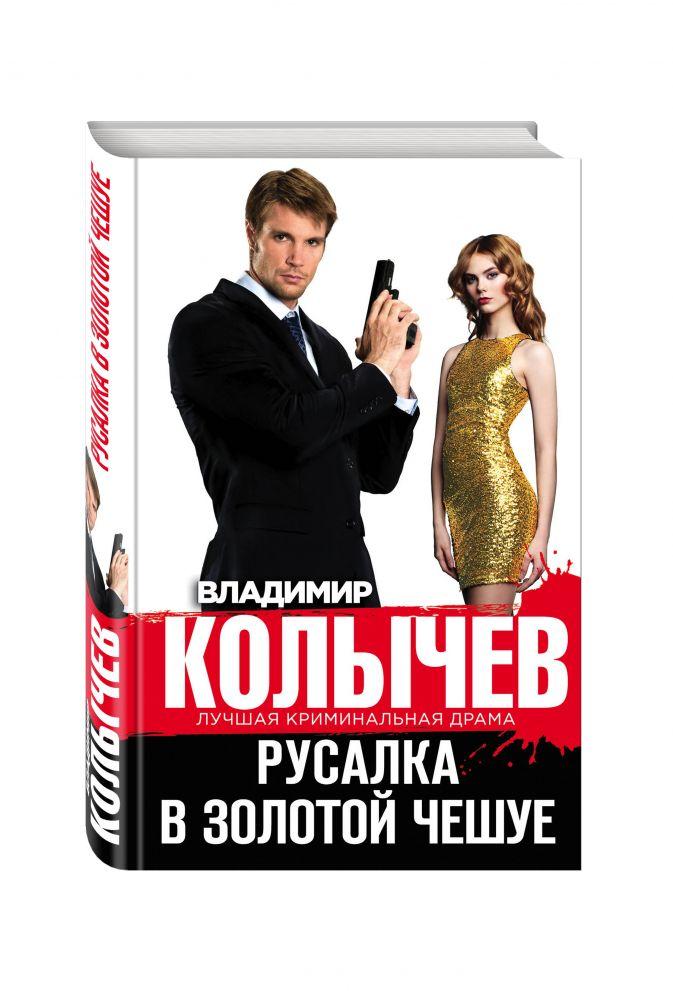 Владимир Колычев - Русалка в золотой чешуе обложка книги