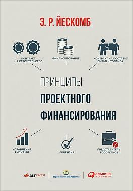 Принципы проектного финансирования Йескомб Э.