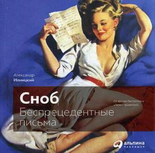"""""""Сноб"""": Беспрецедентные письма ( Ионицкий А.  )"""