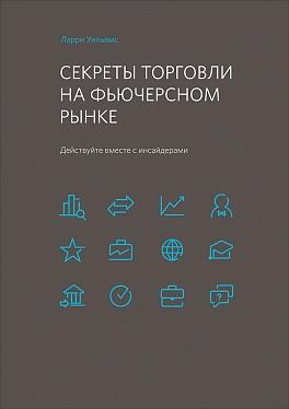 Уильямс Л. - Секреты торговли на фьючерсном рынке: Действуйте вместе с инсайдерами обложка книги