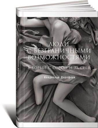 Люди с безграничными возможностями: В борьбе с собой и за себя Дорофеев В.