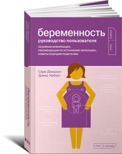 Беременность. Руководство пользователя: Основная информация, рекомендации по устранению неполадок, советы будущим родителям - фото 1