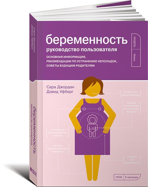 Беременность. Руководство пользователя: Основная информация, рекомендации по устранению неполадок, советы будущим родителям Джордан С.