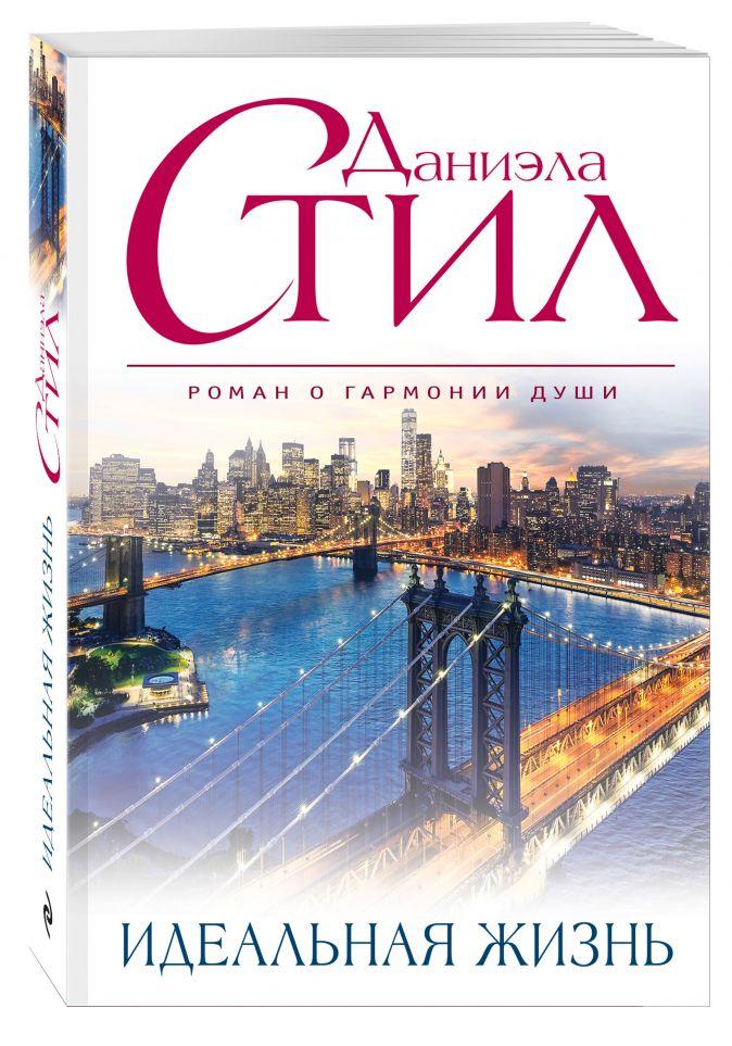 Стил Д. - Идеальная жизнь обложка книги