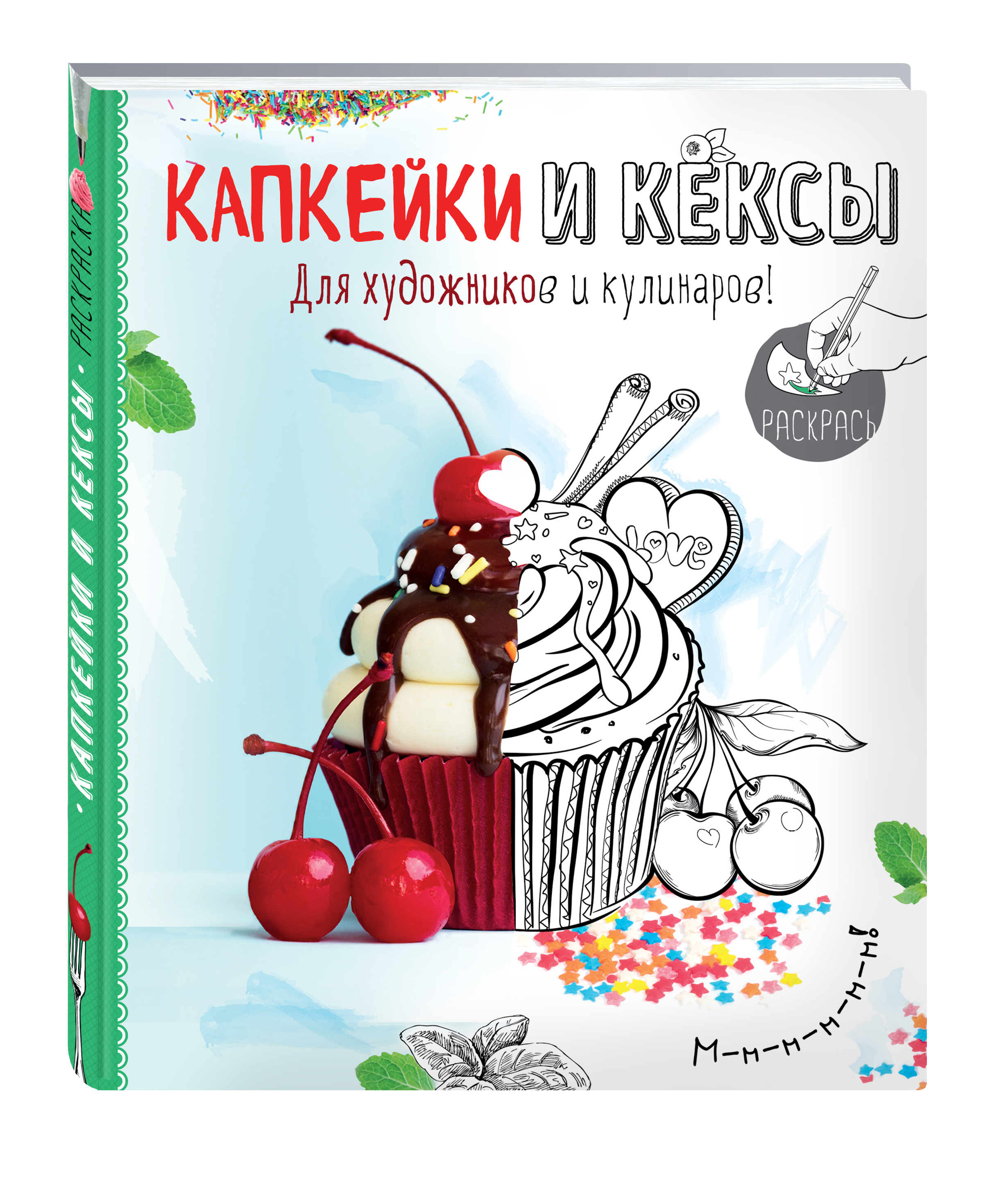 Савинова Н.А., Серебрякова Н.Э. Раскраска. Капкейки и кексы