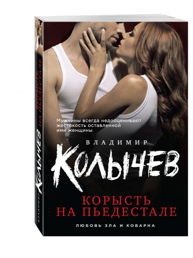 Владимир Колычев - Корысть на пьедестале обложка книги