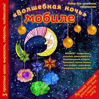 "Новогодний мобиле ""Волшебная ночь"". Набор для семейного творчества (260х260 мм)"