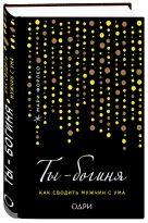 Мари Форлео - Ты - богиня! Как сводить мужчин с ума (переплет)' обложка книги