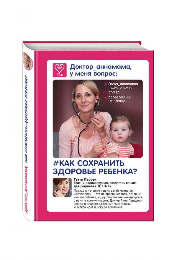Левадная Анна Викторовна Доктор аннамама, у меня вопрос: как сохранить здоровье ребенка? левадная а доктор аннамама у меня вопрос как ухаживать за ребенком