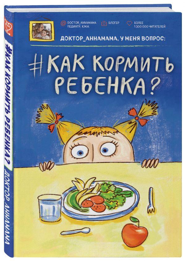 Левадная Анна Викторовна Доктор аннамама, у меня вопрос: как кормить ребенка? левадная а доктор аннамама у меня вопрос как ухаживать за ребенком